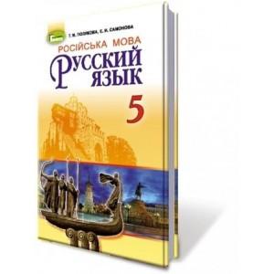 Полякова 5 клас Російська мова Підручник 2018 Полякова Т.М.