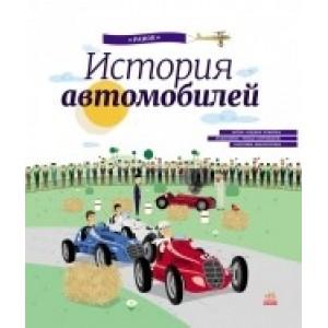 Історія автомобілів Рос О.Ружичка