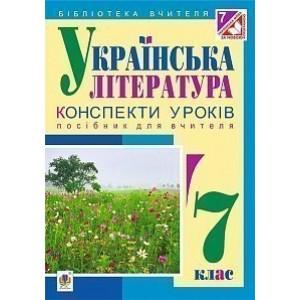 Українська література конспекти уроків 7 клас