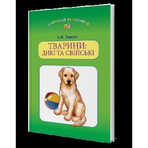 Тварини Дикі та свійські Навчальний посібник для дітей старшого дошкільного віку Товкач І. Є.