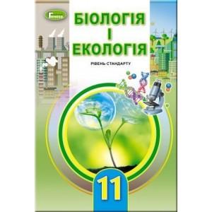 Остапченко 11 клас Біологія та екологія Підручник (рівень стандарт) 2019 Остапченко Л.І.