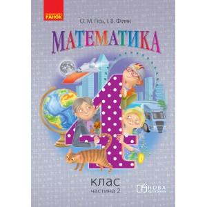 Математика Підручник для 4 класу ЗНЗ у 3 частинах Частина 2 Гісь О.М., Філяк І.В.