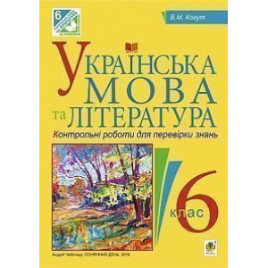 Українська мова та література Контрольні роботи для перевірки знань 6 клас Когут Віра Миронівна