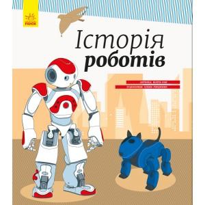 Енциклопедія : Історія роботів Каскад-С