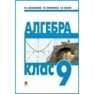 Алгебра Підручник для 9 класу загальноосвітніх навчальних закладів
