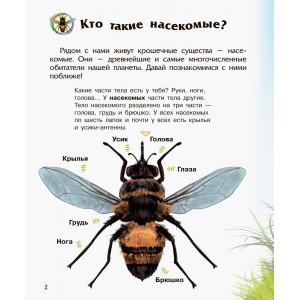 Енциклопедія дошкільника (нова): Насекомые Каспарова