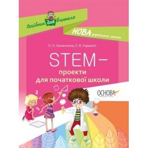 STEM-проекти для початкової школи
