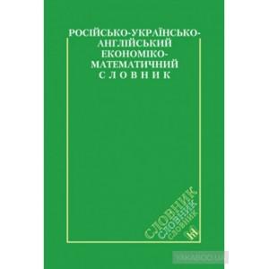 Російсько -українсько-англійський економіко-математичний словник