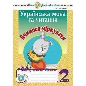 Українська мова та читання 2 клас Вчимося міркувати Зошит з розвитку зв'язного мовлення НУШ Будна Наталя Олександрівна