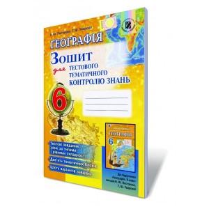 Географія 6 кл Зошит для тестового тематичного контролю знань Пестушко В.Ю., Уварова Г.Ш.