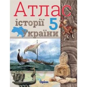 Атлас Історія України 5 клас Оріон