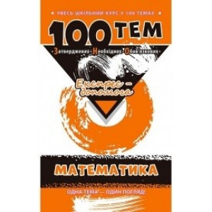 100 тем Математика Тетяна Виноградова