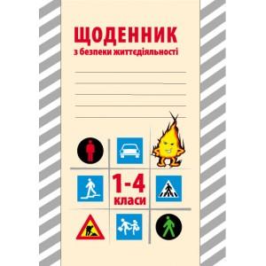 Щоденник з безпеки життєдіяльності 1-4 класи Канцедал М.Є., Кравцова