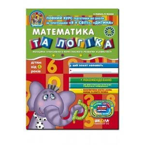 Математика та логіка для дітей від 4 років Дивосвіт В. Федієнко, Ю. Волкова