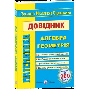 Довідник ЗНО Математика 2021 Капіносов.