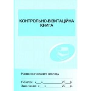Контрольно-візитаційна книга