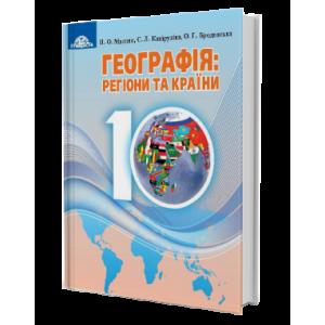 Географія10 клас