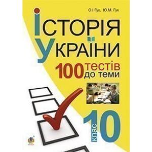 Історія України 700 тестових завдань 10 клас