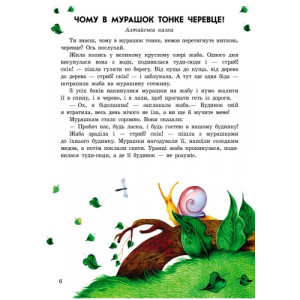 Казочки доні та синочку : Лісові казки Каспарова