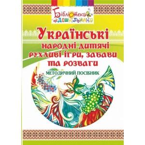 Українські народні дитячі рухливі ігри, забави та розваги Методичний посібник