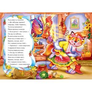 Казки у віршах (на скобі) : Зайчикова хатка у віршах Ірина Сонечко