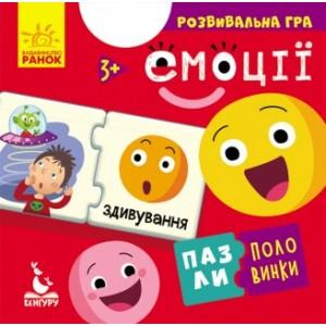 Пазли-половинки Емоції Ольховська О.М.