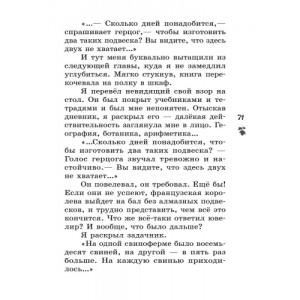 Класне позакласне читання: Читаем летом, переходим в 6 класс Юлія Борисова