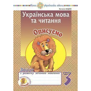 Українська мова та читання 3 клас Описуємо Зошит з розвитку зв'язного мовлення НУШ Будна Наталя Олександрівна