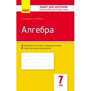 Алгебра 7 клас Зошит для контролю знань