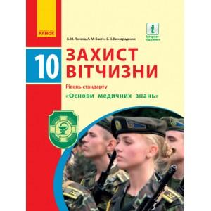 Захист Вітчизни Підручник 10 клас Лелека В.М., Бахтін А.М., Винограденко Е.В.