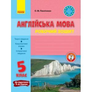 Англійська мова Карпюк 5 клас Робочий зошит Павліченко О. М.