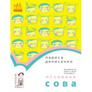 Читальня : Лісовеня Сова. Рівень 2 Лариса Денисенко