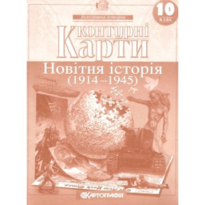 Контурна карта Новітня історія 10 клас 1914-1945 Картографія