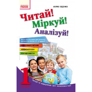 Читай! Міркуй! Аналізуй! Навчальний посібник для учнів 1 класу Беденко М.В.