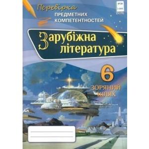 Зарубіжна література 6 клас Перевірка предметних компетентностей Ніколенко О. М.