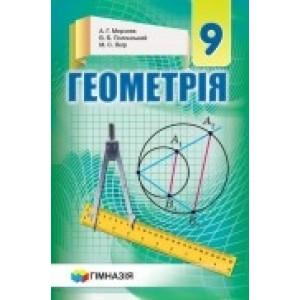 Мерзляк Геометрия 9 клас Підручник Мерзляк А.Г., Полонський В.Б., Якір М.С.