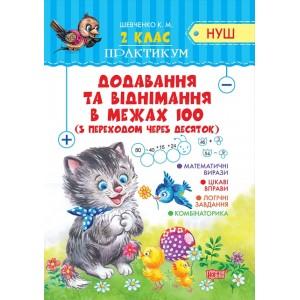 Практикум (Нуш) 2 класс Сложение и вычитание в пределах 100 с переходом через десяток Шевченко К
