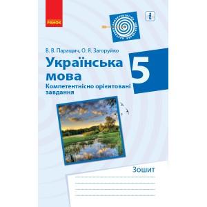 Українська мова 5 клас Компетентнісно орієнтовані завдання Паращич В.В., Загоруйко О.Я.