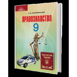 Наровлянський 9 клас Основи правознавства Підручник Наровлянський О. Д.