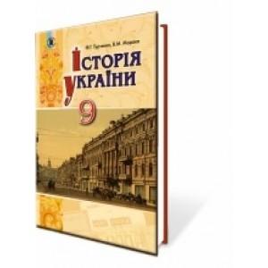 Турченко 9 клас Історія України Підручник Турченко Ф. Г.