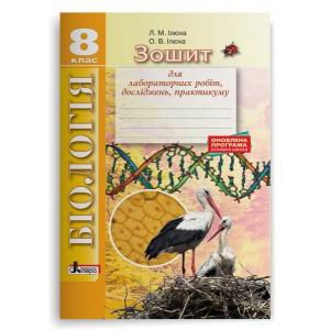 Біологія 8 клас Зошит для лабораторних робіт, досліджень, практикуму Ілюха Л.М., Ілюха О.В.