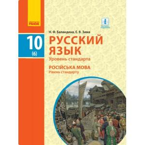 Русский язык Учебник Уровень стандарта 10(6) класс Баландина Н.Ф., Зима Е.В.