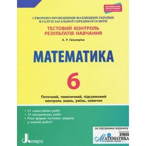 Тестовий контроль результатів навчання Математика 6 клас Гальперіна А.Р.