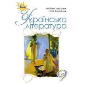 Коваленко 9 клас Українська література Л. Т. Коваленко, Н. І. Бернадська