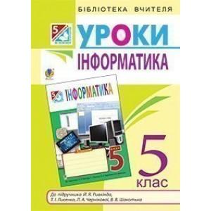 Інформатика Конспекти уроків 5 клас посібник для вчителя (до підруч Рівкінда)