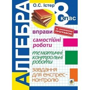Алгебра 8 клас Вправи Самостійні роботи Істер Істер Олександр Семенович