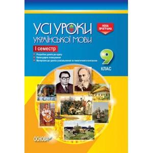 Усі уроки української мови 9 клас 1 семестр Нова програма