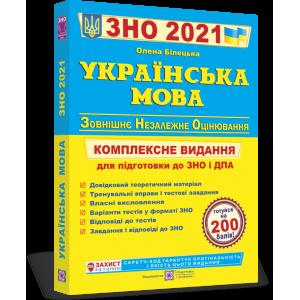 Книга ЗНО Українська мова 2021 Білецька. Комплексне видання