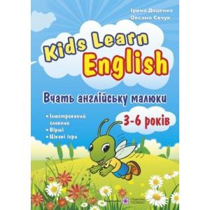 Kids Learn English Вчать англійську малюки Для дітей віком 3–6 років Доценко І., Євчук О.
