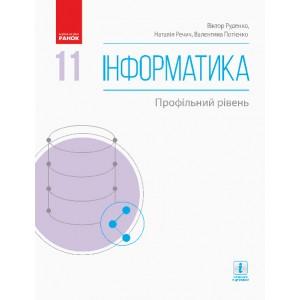 Інформатика (профільний рівень) Підручник для 11 класу ЗЗСО Руденко В.Д., Речич Н.В., Потієнко В.О.